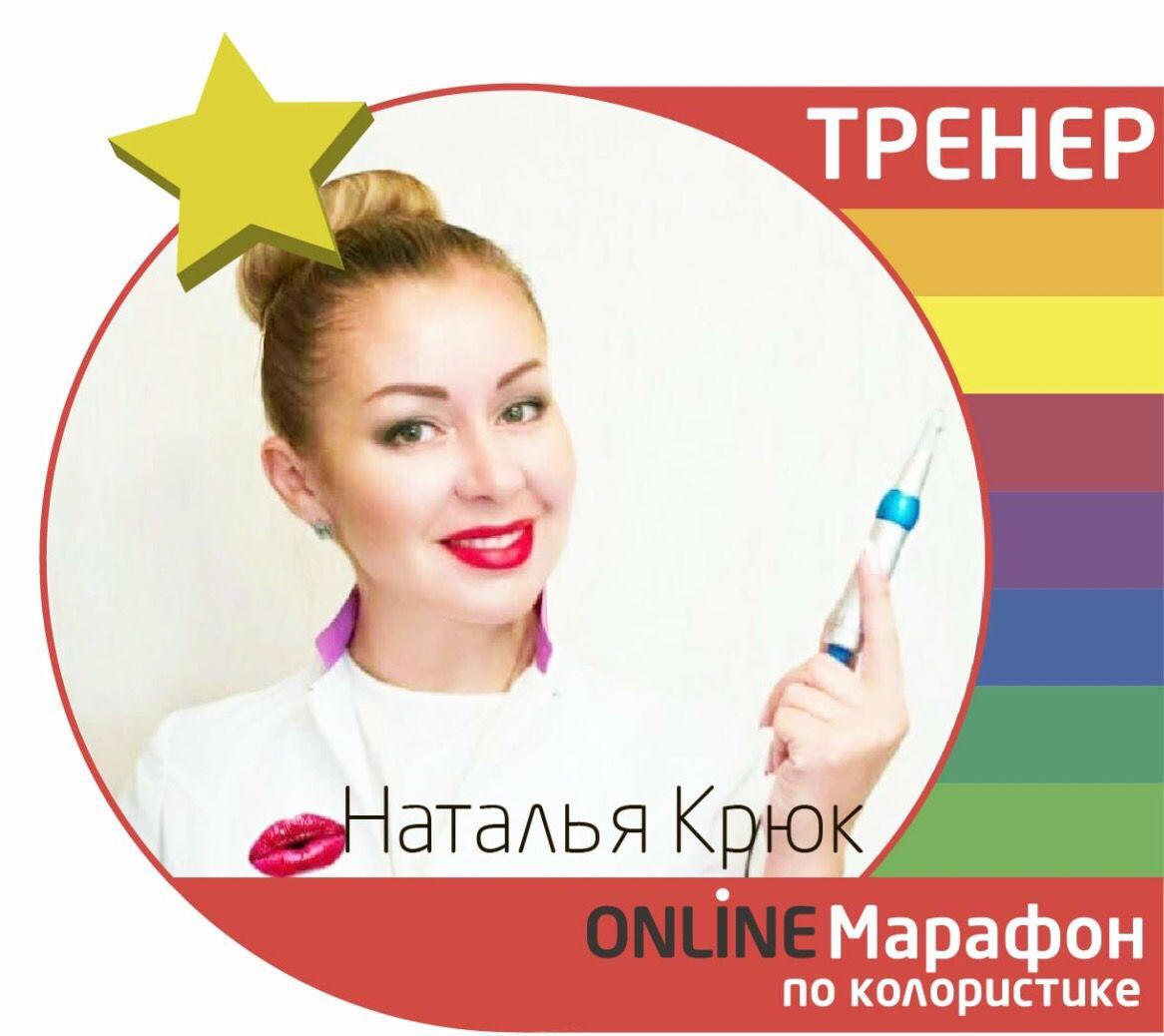 Тренер по колористике Наталья Крюк