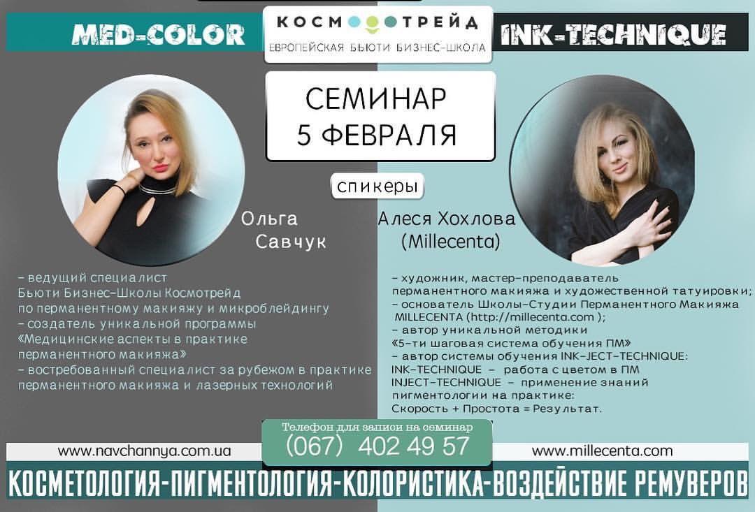Обучение INK-TECHNIQUE в Киеве.