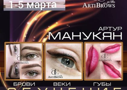 SOCHI-Permanent Make-Up                    Arthur Manukyan  //March 1-5