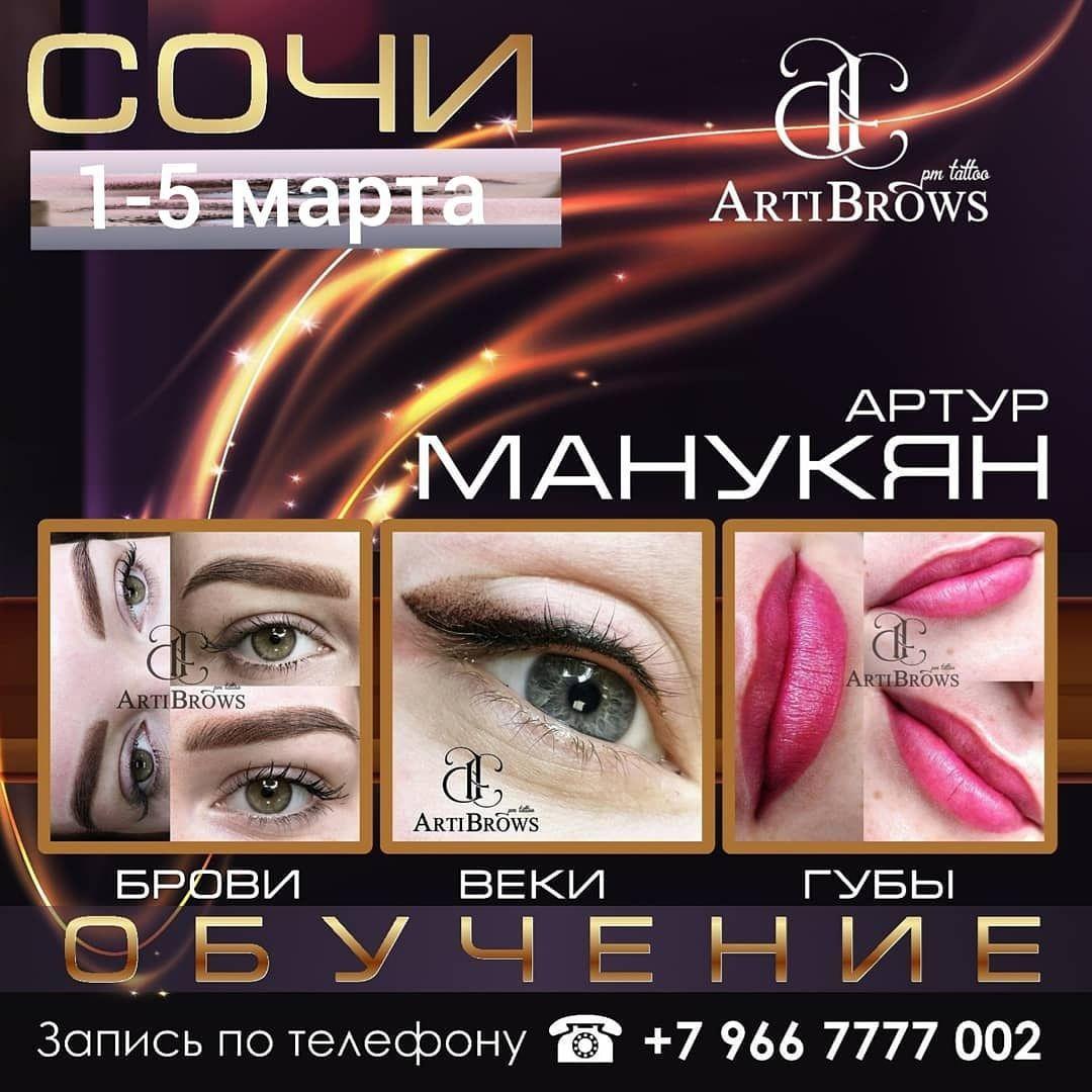 SOCHI-Permanent Make-Up                    Arthur Manukyan  //March 1-5