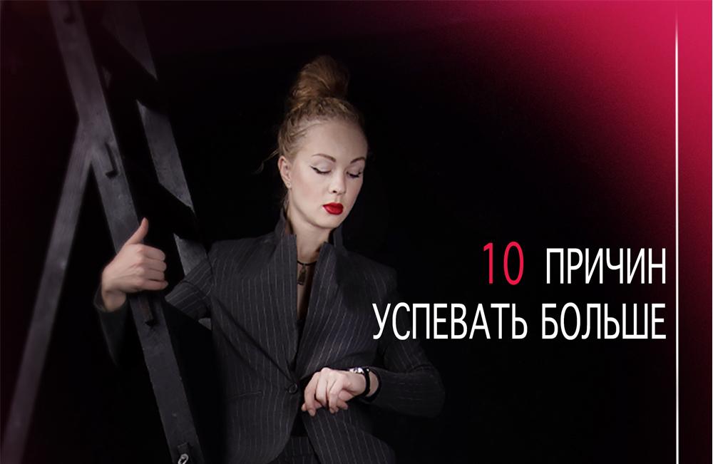 10 причин успевать больше