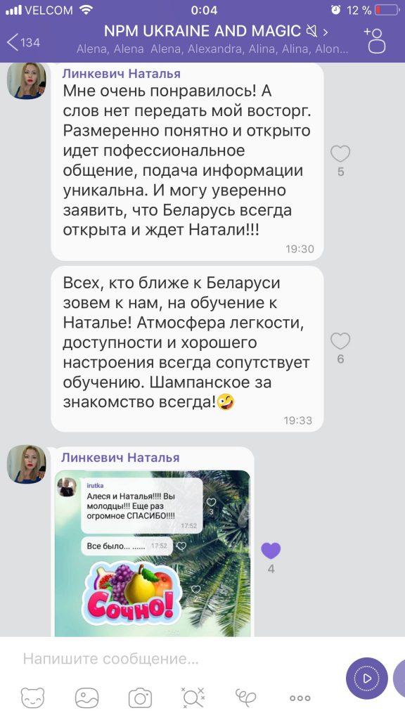 мастер-класс Наталии Масной. Отзывы